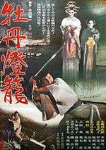 The Bride of Hades (1968)