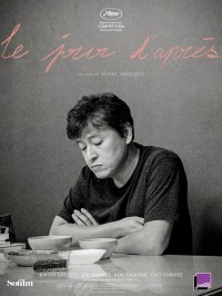 The Day After (Geu-Hu) (2017)