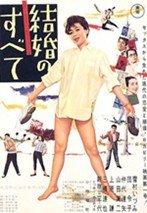 Todo sobre el matrimonio (1958)
