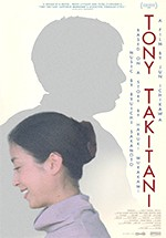 Tony Takitani (2004)