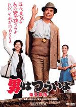 Tora-san: Es duro ser un hombre (1969)