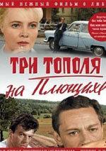 Tres álamos en la calle Plushija (1967)