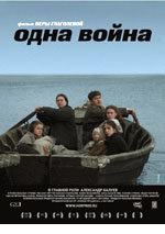 Una guerra (2009)